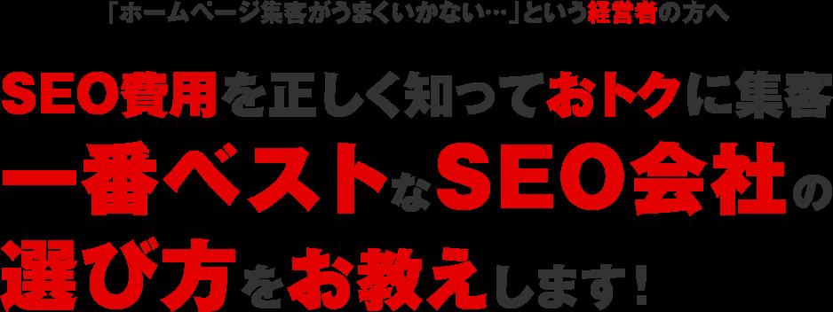 「ホームページ集客がうまくいかない…」という経営者の方へ SEO費用を正しく知っておトクに集客 一番ベストなSEO会社の選び方をお教えします!