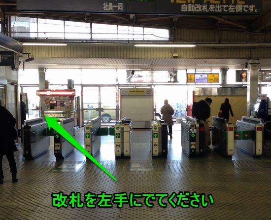 新川崎駅改札口