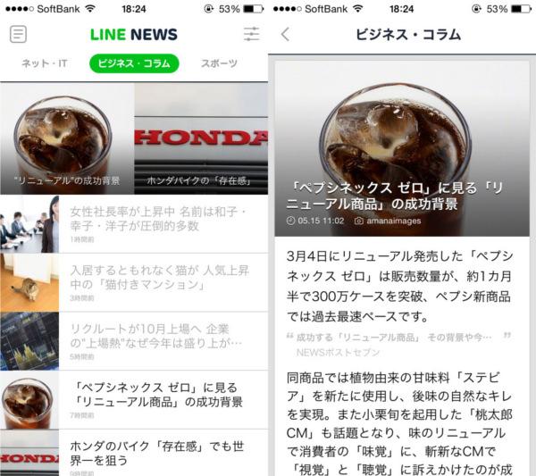 linenews2