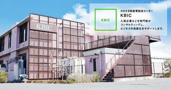 かわさき新産業創造センター(KBIC)